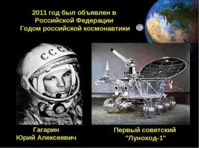 2011 год был объявлен в Российской Федерации Годом российской космонавтики Га...