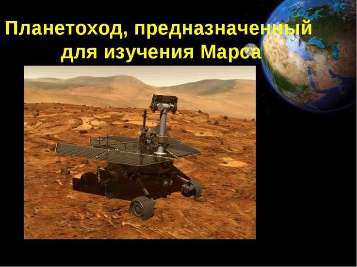 Планетоход, предназначенный для изучения Марса
