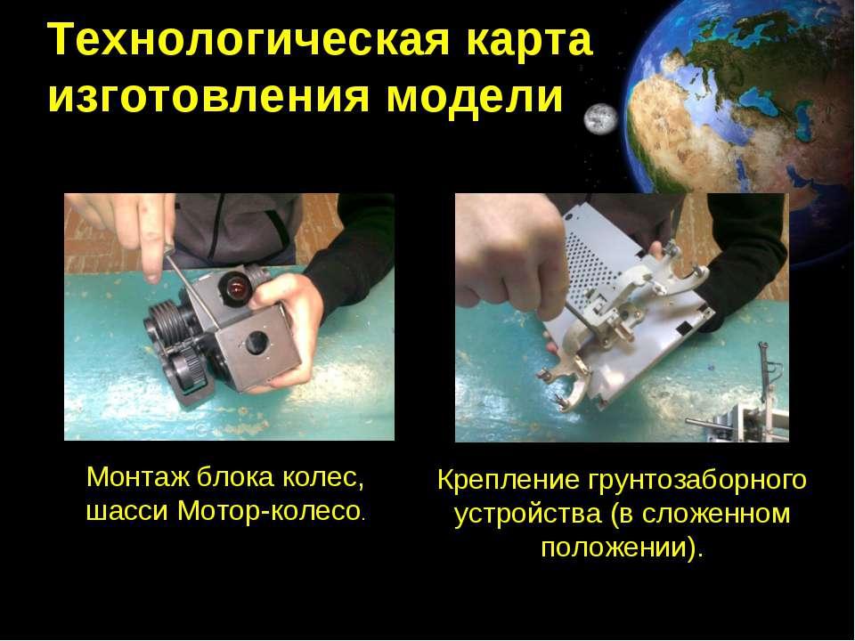 Технологическая карта изготовления модели Монтаж блока колес, шасси Мотор-кол...