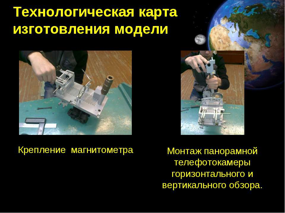 Технологическая карта изготовления модели Мотор-колесо. Крепление магнитометр...