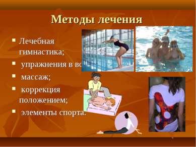 Методы лечения Лечебная гимнастика; упражнения в воде; массаж; коррекция по...