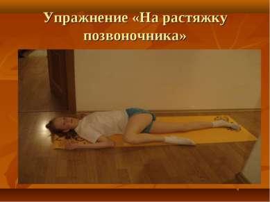 Упражнение «На растяжку позвоночника»