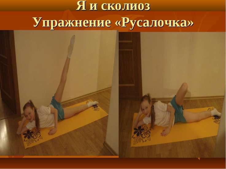 Я и сколиоз Упражнение «Русалочка»