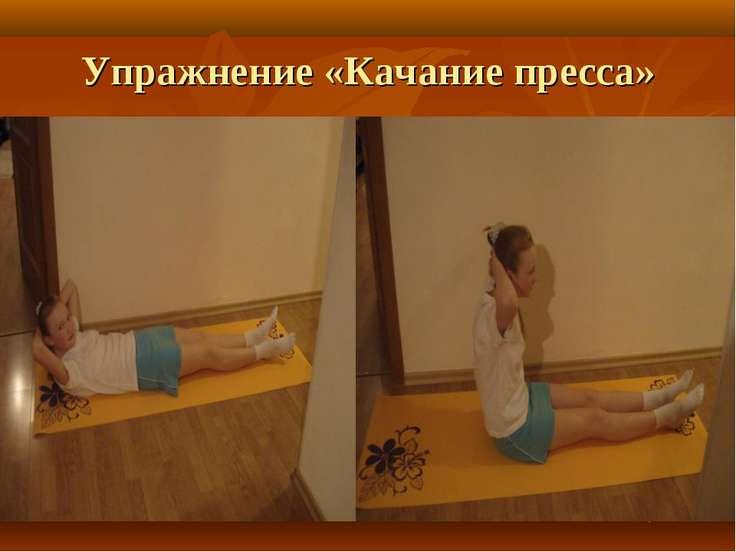 Упражнение «Качание пресса»