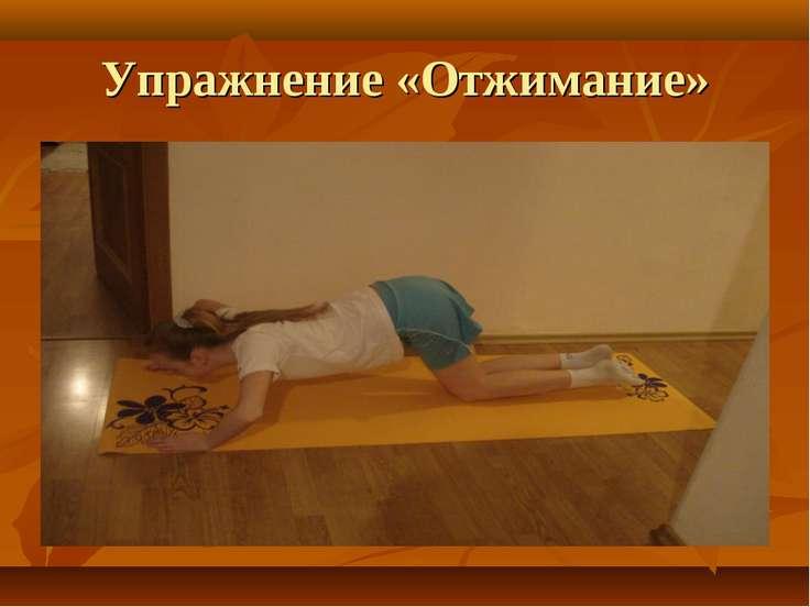 Упражнение «Отжимание»