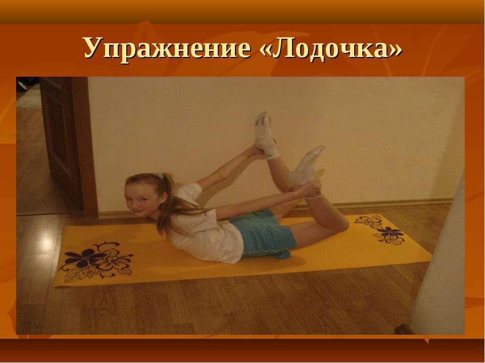 Упражнение «Лодочка»