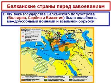 Балканские страны перед завоеванием В XIV веке государства Балканского полуос...