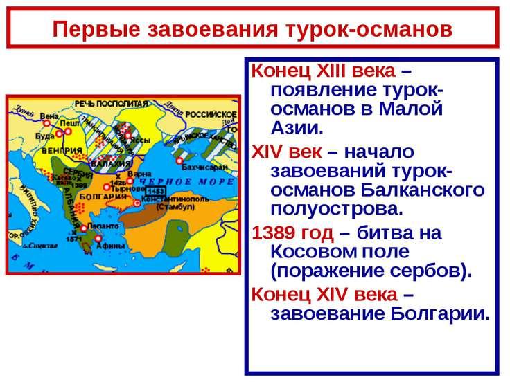 Первые завоевания турок-османов Конец XIII века – появление турок-османов в М...