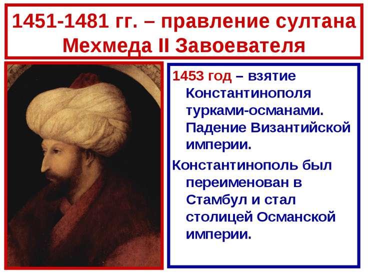 1451-1481 гг. – правление султана Мехмеда II Завоевателя 1453 год – взятие Ко...