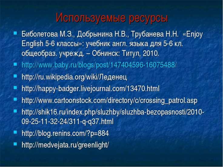 Используемые ресурсы Биболетова М.З., Добрынина Н.В., Трубанева Н.Н. «Enjoy E...