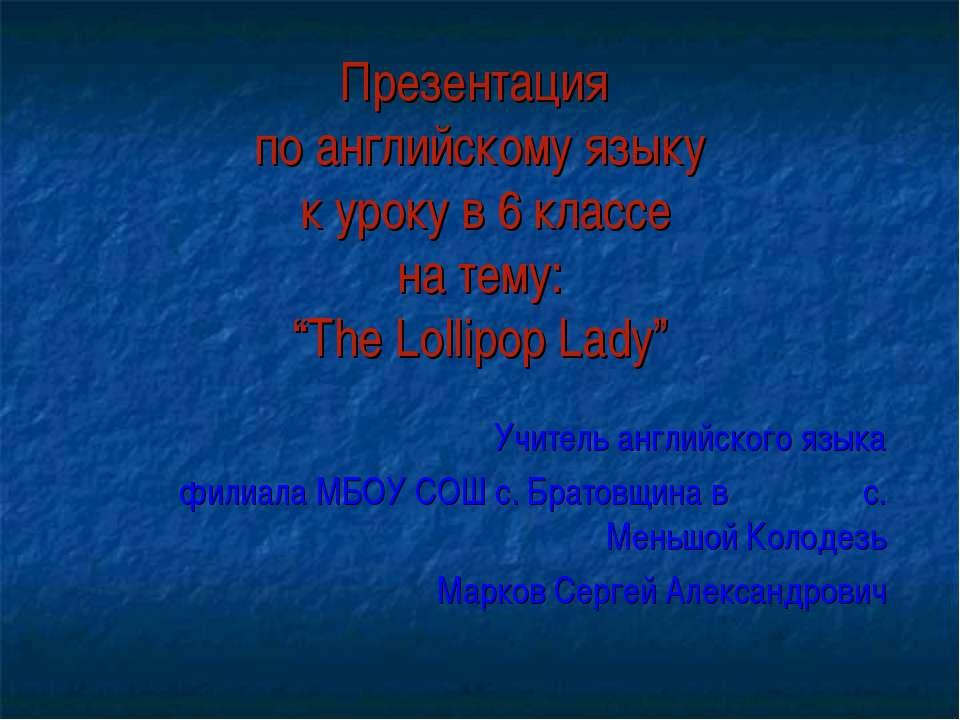 """Презентация по английскому языку к уроку в 6 классе на тему: """"The Lollipop La..."""