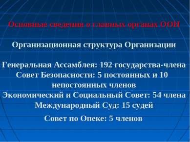 Основные сведения о главных органах ООН Организационная структура Организации...