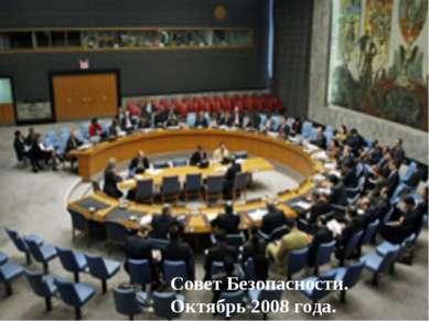 Совет Безопасности. Октябрь 2008 года.