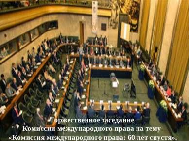 Торжественное заседание Комиссии международного права на тему «Комиссия между...