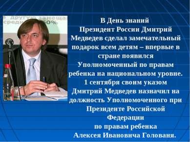 В День знаний Президент России Дмитрий Медведев сделал замечательный подарок ...