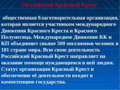 Российский Красный Крест общественная благотворительная организация, которая ...