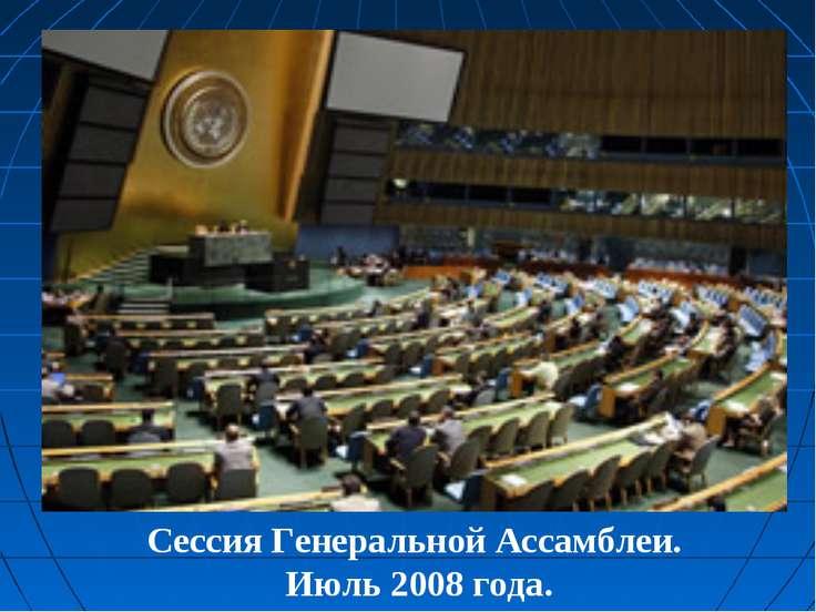 Сессия Генеральной Ассамблеи. Июль 2008 года.