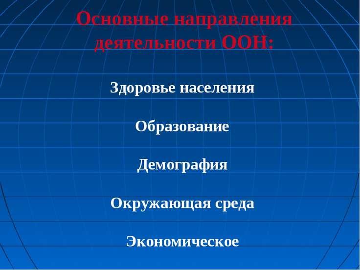 Основные направления деятельности ООН: Здоровье населения Образование Демогра...