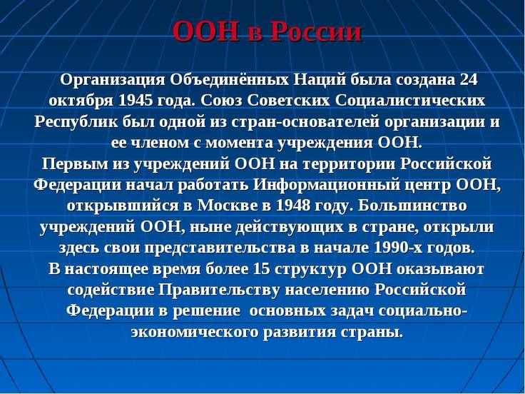 ООН в России Организация Объединённых Наций была создана 24 октября 1945 года...