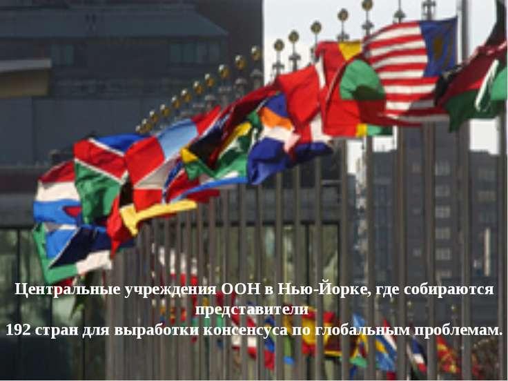 Центральные учреждения ООН в Нью-Йорке, где собираются представители 192 стра...