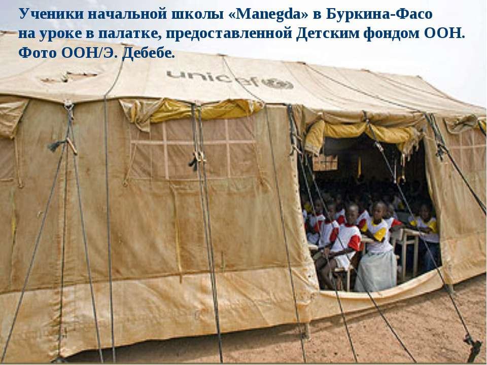 Ученики начальной школы «Manegda» в Буркина-Фасо на уроке в палатке, предоста...