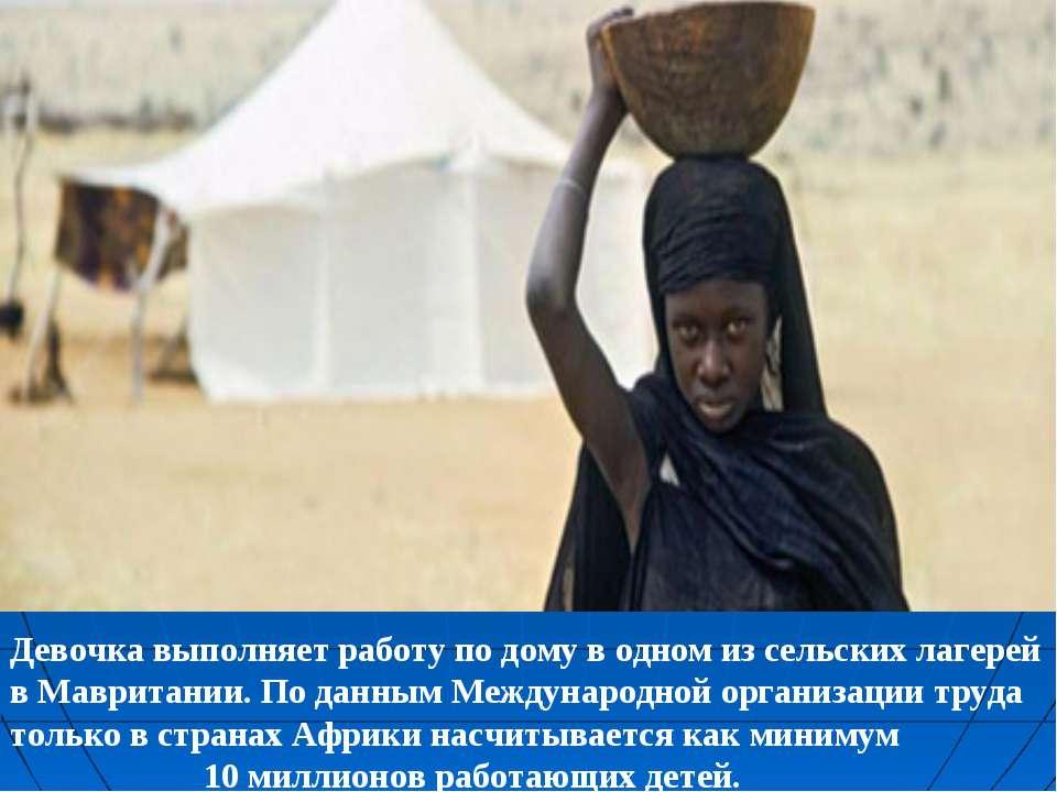 Девочка выполняет работу по дому в одном из сельских лагерей в Мавритании. По...
