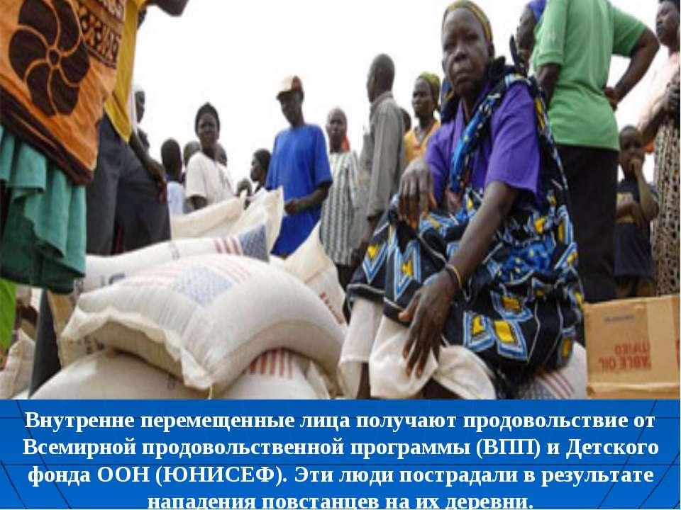 Внутренне перемещенные лица получают продовольствие от Всемирной продовольств...