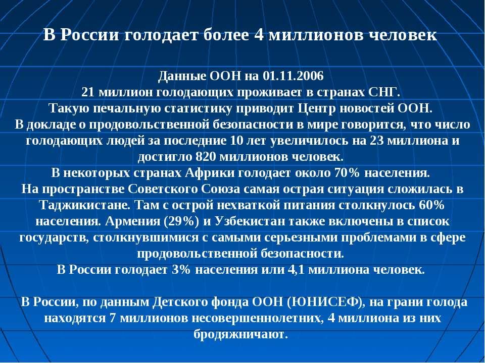 В России голодает более 4 миллионов человек Данные ООН на 01.11.2006 21 милли...