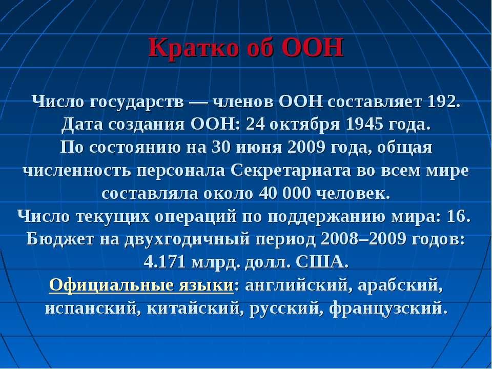 Кратко об ООН Число государств — членов ООН составляет 192. Дата создания ООН...