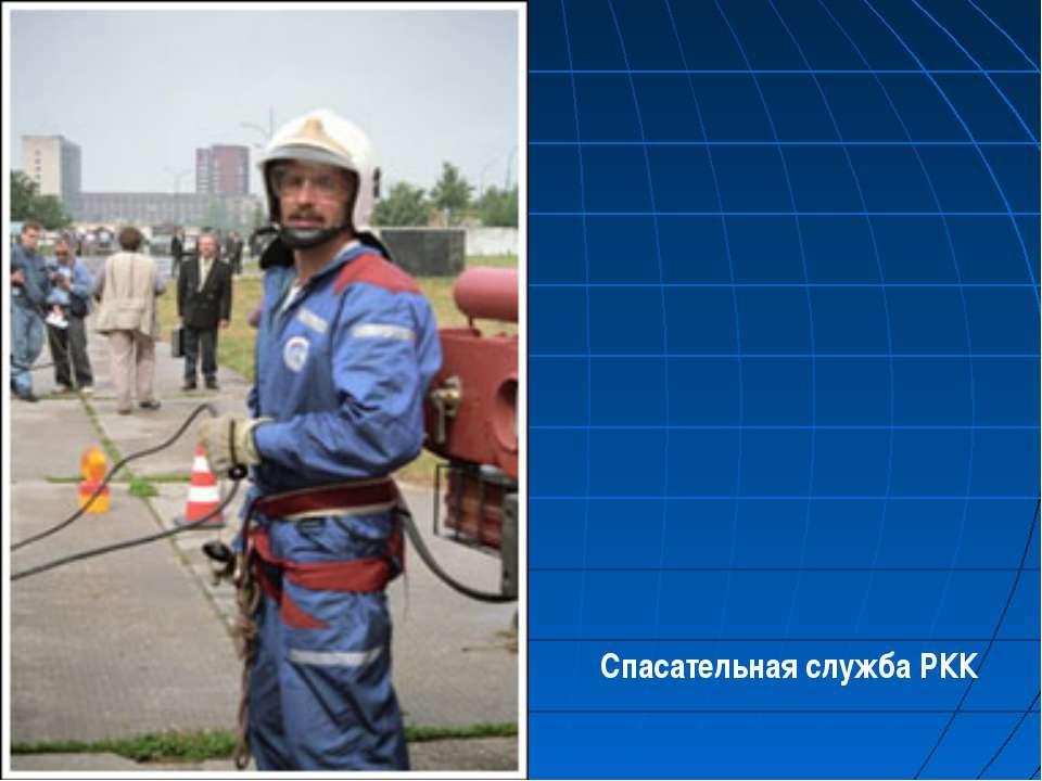 Спасательная служба РКК