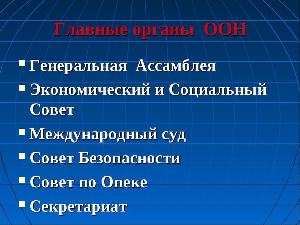 Главные органы ООН Генеральная Ассамблея Экономический и Социальный Совет Меж...