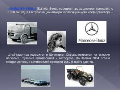 «ДАЙМЛЕР-БЕНЦ» (Daimler-Benz), немецкая промышленная компания, с 1998 вошедша...