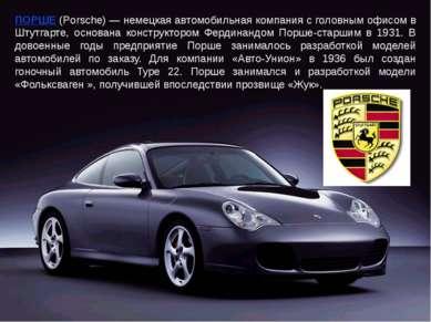 ПОРШЕ (Porsche) — немецкая автомобильная компания с головным офисом в Штутгар...
