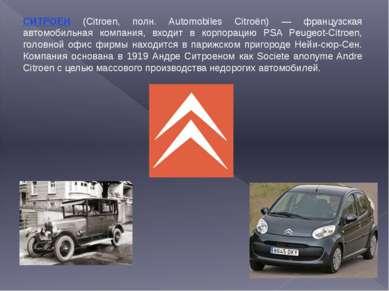 СИТРОЕН (Citroen, полн. Automobiles Citroёn) — французская автомобильная комп...