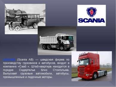 СКАНИЯ (Scania AB) — шведская фирма по производству грузовиков и автобусов, в...