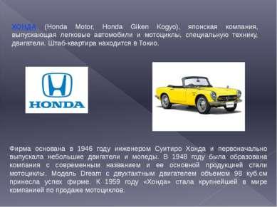 ХОНДА (Honda Motor, Honda Giken Kogyo), японская компания, выпускающая легков...