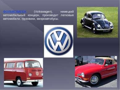 ФОЛЬКСВАГЕН (Volkswagen), немецкий автомобильный концерн, производит легковые...