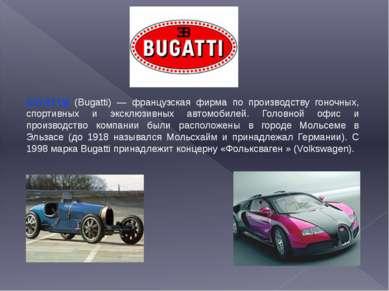БУГАТТИ (Bugatti) — французская фирма по производству гоночных, спортивных и ...