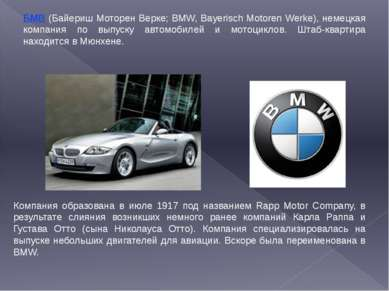 БМВ (Байериш Моторен Верке; BMW, Bayerisch Motoren Werke), немецкая компания ...