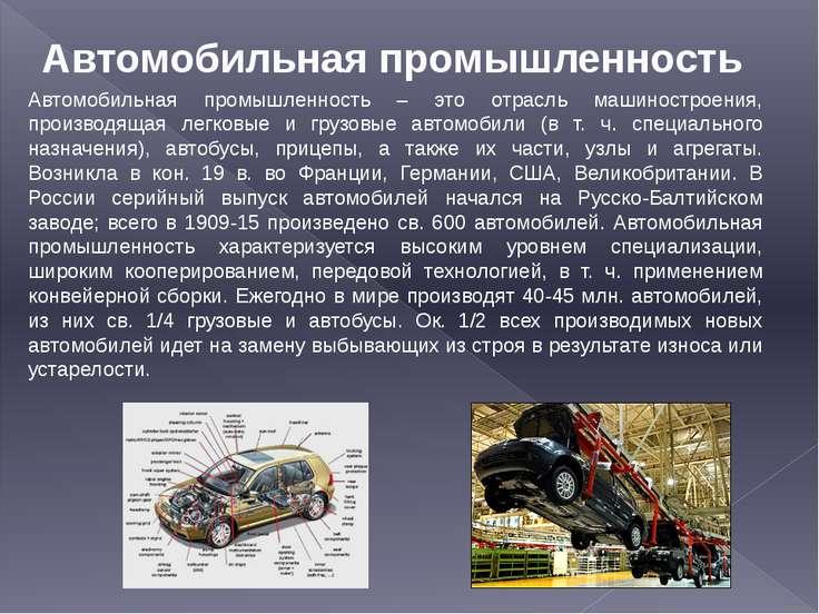 Автомобильная промышленность – это отрасль машиностроения, производящая легко...