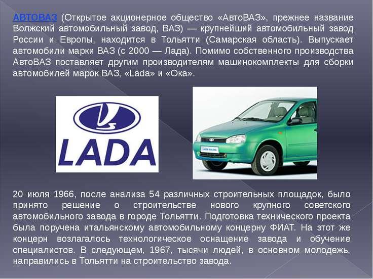 АВТОВАЗ (Открытое акционерное общество «АвтоВАЗ», прежнее название Волжский а...