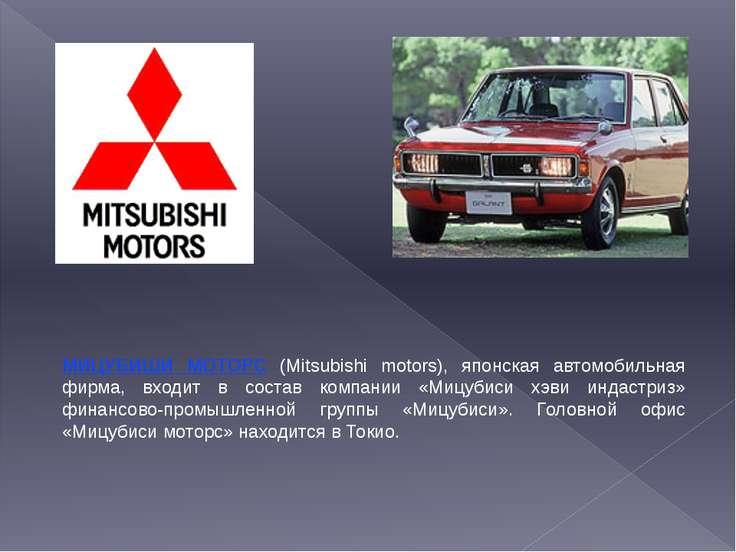 МИЦУБИШИ МОТОРС (Mitsubishi motors), японская автомобильная фирма, входит в с...