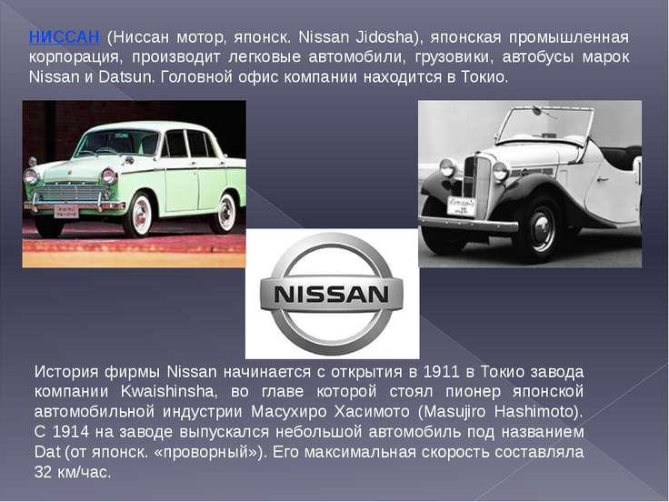 НИССАН (Ниссан мотор, японск. Nissan Jidosha), японская промышленная корпорац...