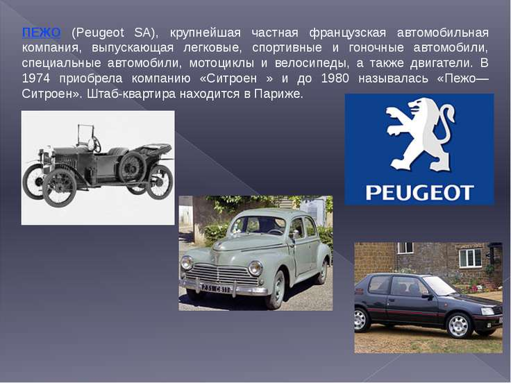 ПЕЖО (Peugeot SA), крупнейшая частная французская автомобильная компания, вып...