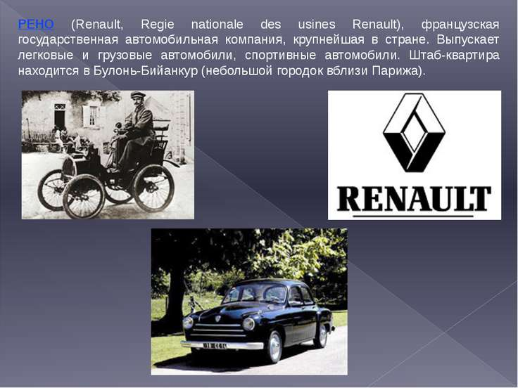 РЕНО (Renault, Regie nationale des usines Renault), французская государственн...