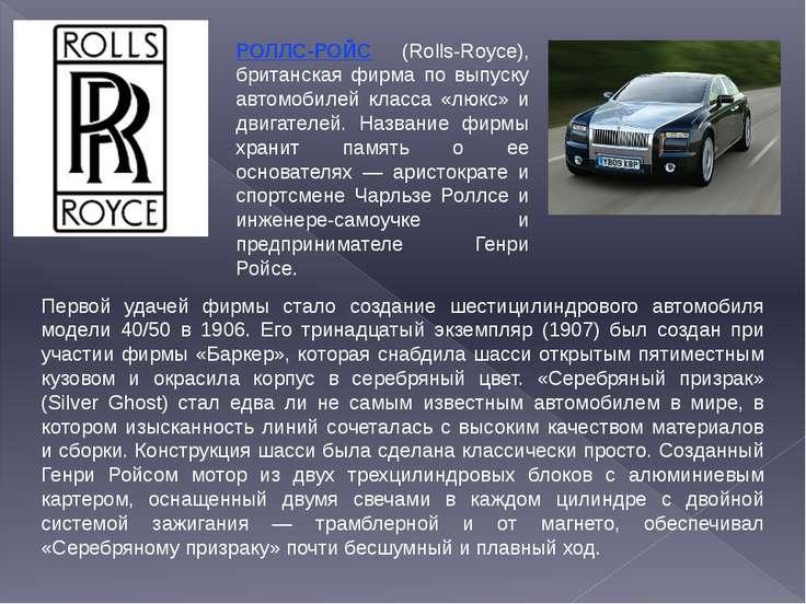 РОЛЛС-РОЙС (Rolls-Royce), британская фирма по выпуску автомобилей класса «люк...