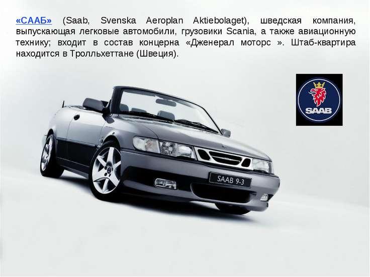 «СААБ» (Saab, Svenska Aeroplan Aktiebolaget), шведская компания, выпускающая ...