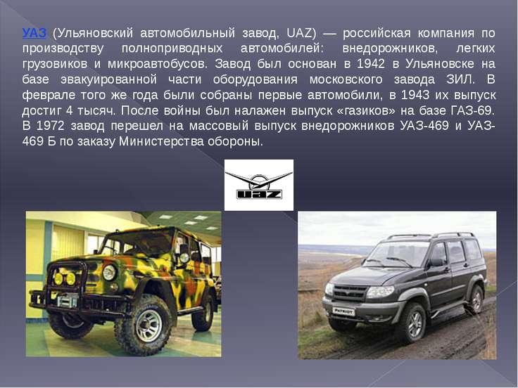 УАЗ (Ульяновский автомобильный завод, UAZ) — российская компания по производс...