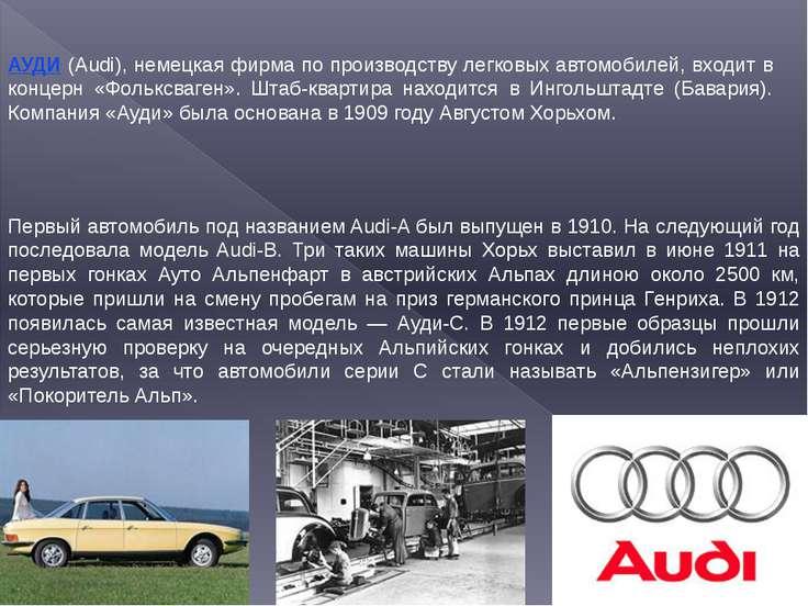 АУДИ (Audi), немецкая фирма по производству легковых автомобилей, входит в ко...