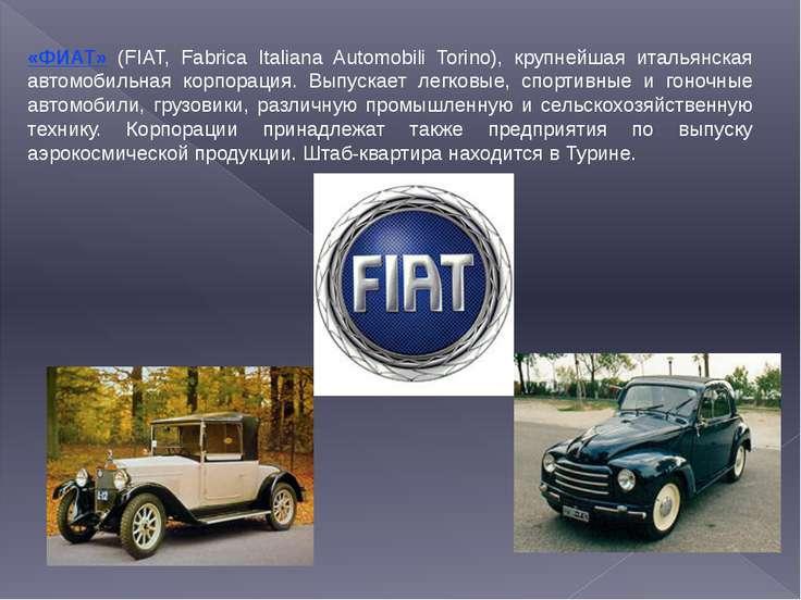 «ФИАТ» (FIAT, Fabrica Italiana Automobili Torino), крупнейшая итальянская авт...